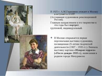 В 1925 г. А.М.Герасимов уезжает в Москву и вступает в АХРР (Ассоциация художн...