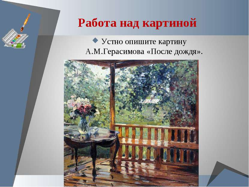 Устно опишите картину А.М.Герасимова «После дождя». Работа над картиной