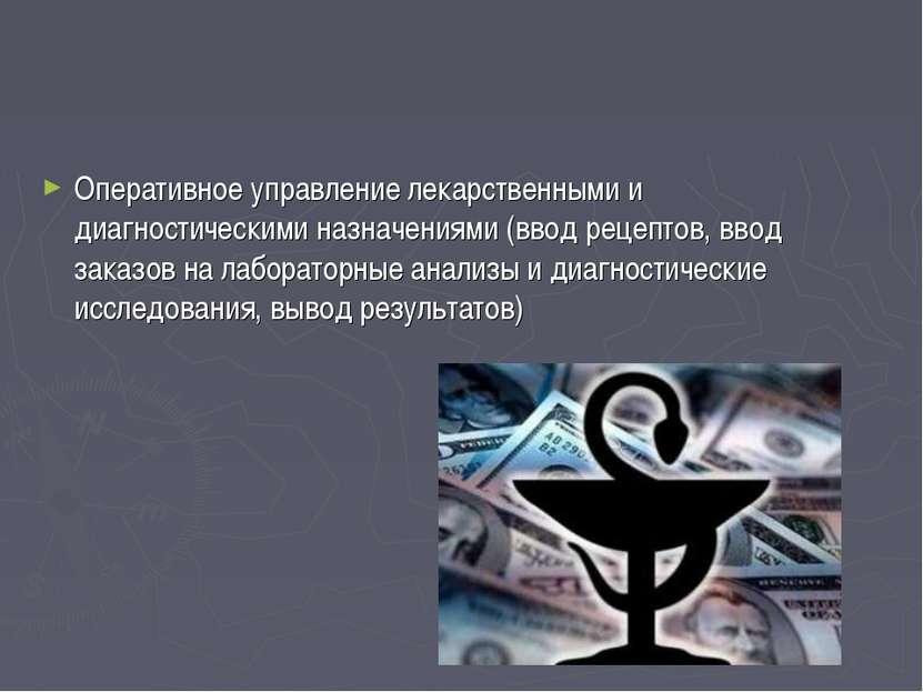 Оперативное управление лекарственными и диагностическими назначениями (ввод р...