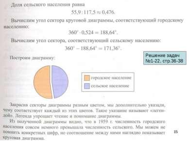 * Решение задач №1-22, стр.36-38