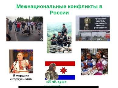 Межнациональные конфликты в России «Я чё, хуже русских?»