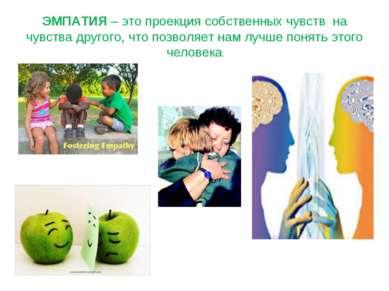 ЭМПАТИЯ – это проекция собственных чувств на чувства другого, что позволяет н...