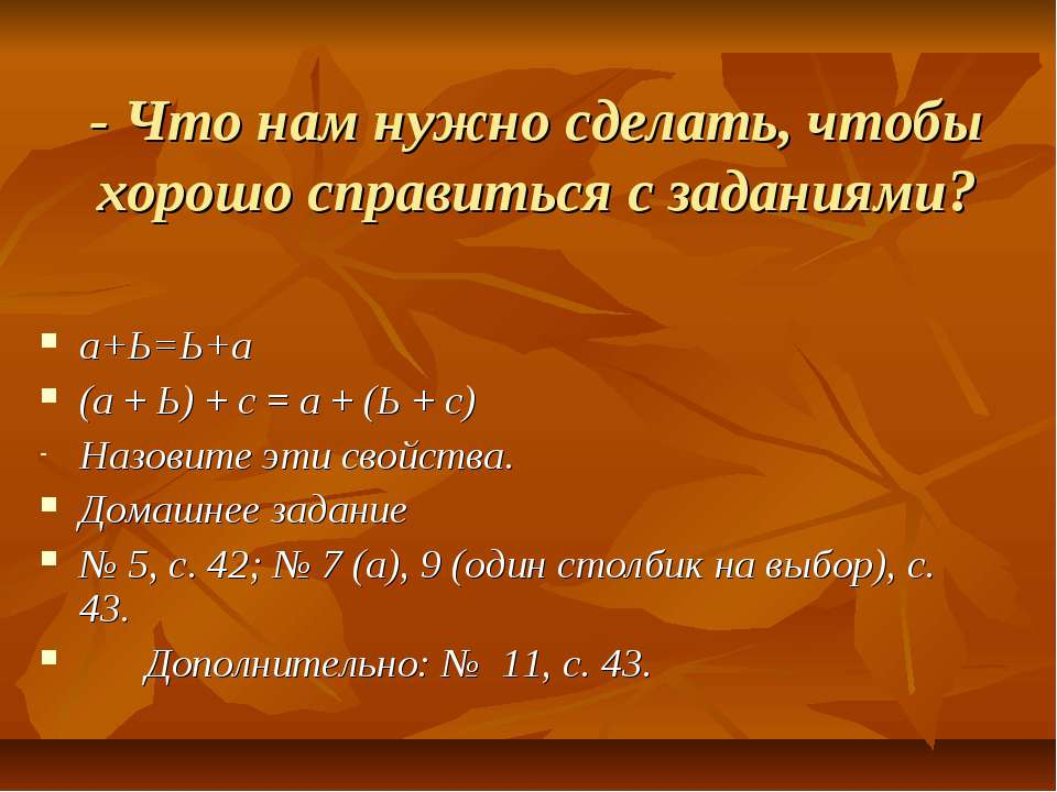 - Что нам нужно сделать, чтобы хорошо справиться с заданиями? а+Ь=Ь+а (а + Ь)...