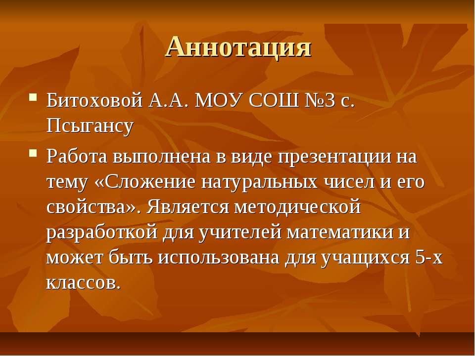 Аннотация Битоховой А.А. МОУ СОШ №3 с. Псыгансу Работа выполнена в виде презе...