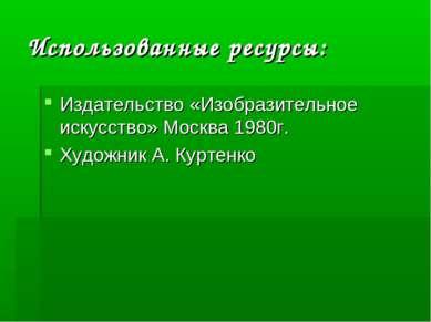 Использованные ресурсы: Издательство «Изобразительное искусство» Москва 1980г...
