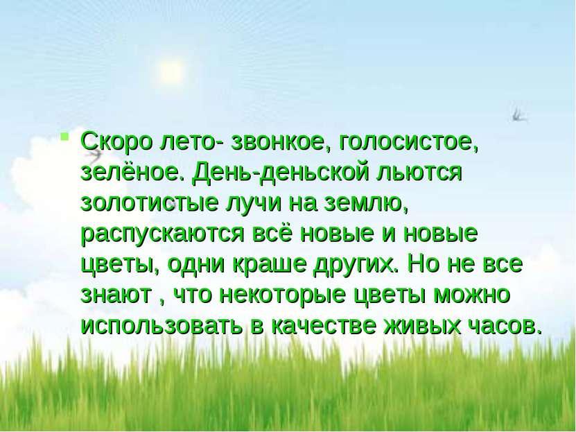 Скоро лето- звонкое, голосистое, зелёное. День-деньской льются золотистые луч...
