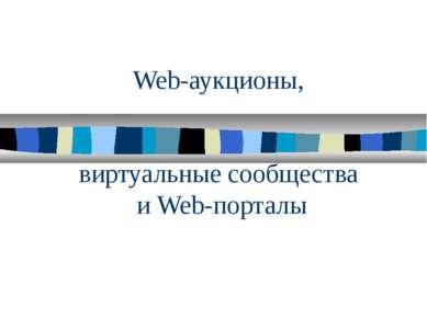 Web-аукционы, виртуальные сообщества и Web-порталы