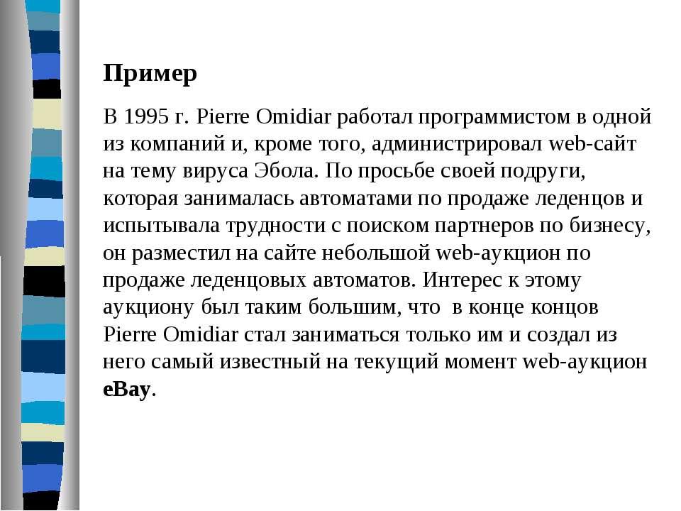 Пример В 1995 г. Pierre Omidiar работал программистом в одной из компаний и, ...