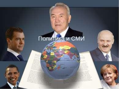 Политика и СМИ Your Subtitle Goes Here Политика и СМИ lets-go-fish@mail.ru