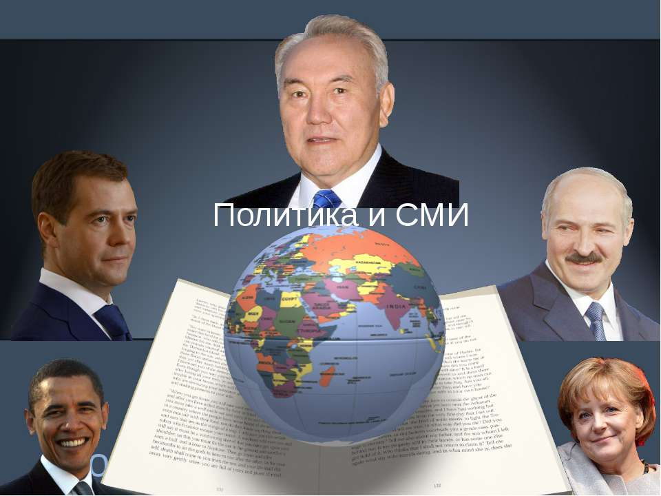 Политика и СМИ Your Subtitle Goes Here Политика и СМИ lets-go-fish@mail.ru