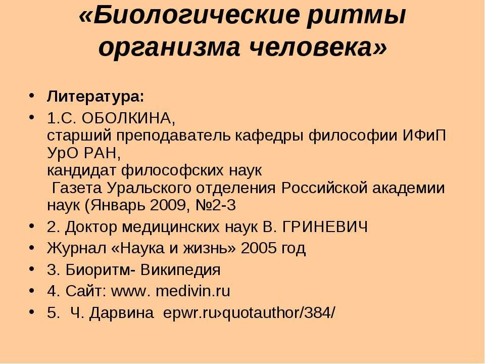 «Биологические ритмы организма человека» Литература: 1.С. ОБОЛКИНА, старший п...