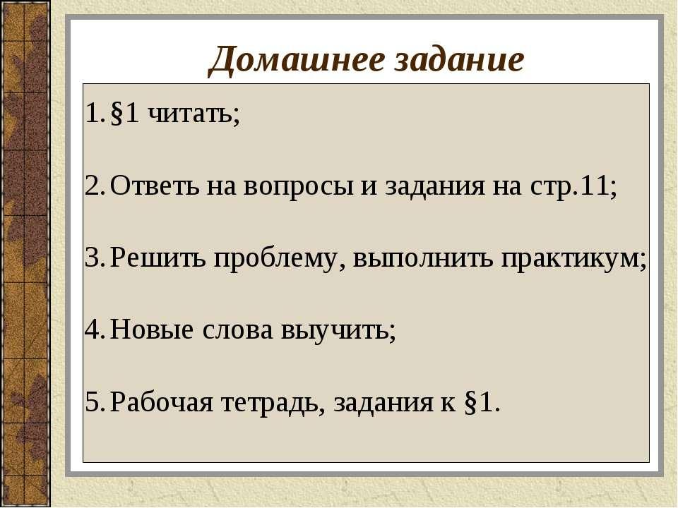 Домашнее задание §1 читать; Ответь на вопросы и задания на стр.11; Решить про...
