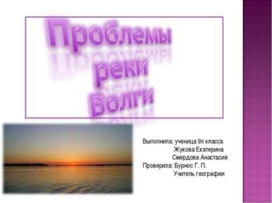 Выполнила: ученица 9л класса Жукова Екатерина Смердова Анастасия Проверила: Б...
