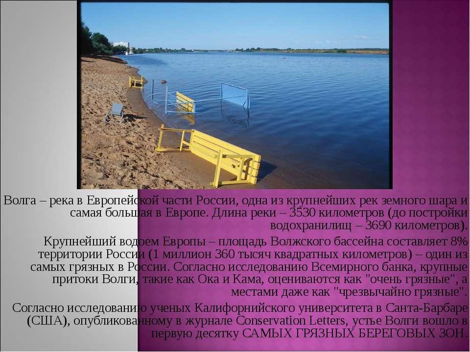 Волга –река в Европейской части России, одна из крупнейших рек земного шара ...