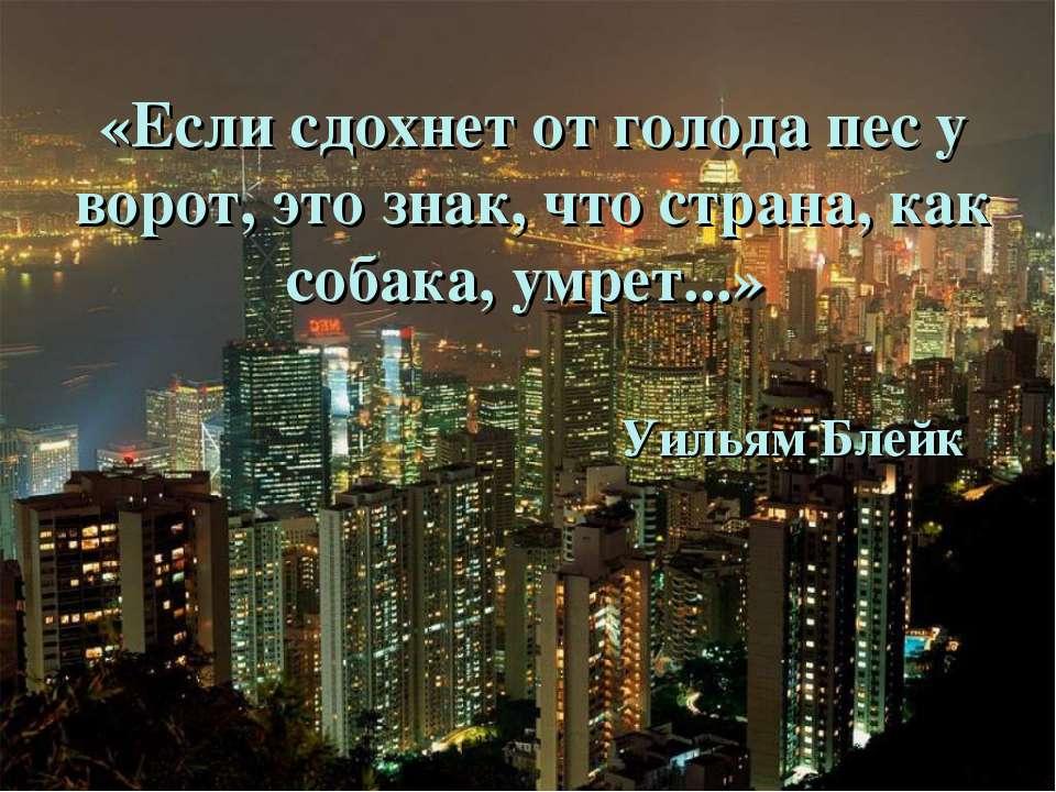 «Если сдохнет от голода пес у ворот, это знак, что страна, как собака, умрет....