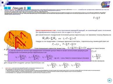 Лекция 8 Сложение параллельных сил – Сложение двух параллельных сил подробно ...