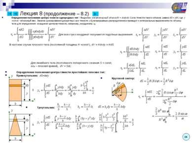 Лекция 8 (продолжение – 8.2) Определение положения центра тяжести однородных ...