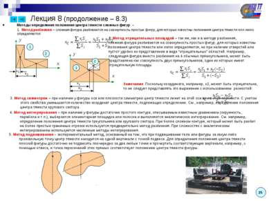 Лекция 8 (продолжение – 8.3) Методы определения положения центра тяжести слож...