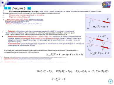 Лекция 3 Плоская произвольная система сил – силы лежат в одной плоскости и их...