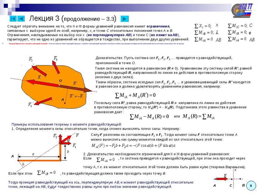 Лекция 3 (продолжение – 3.3) Следует обратить внимание на то, что II и III фо...