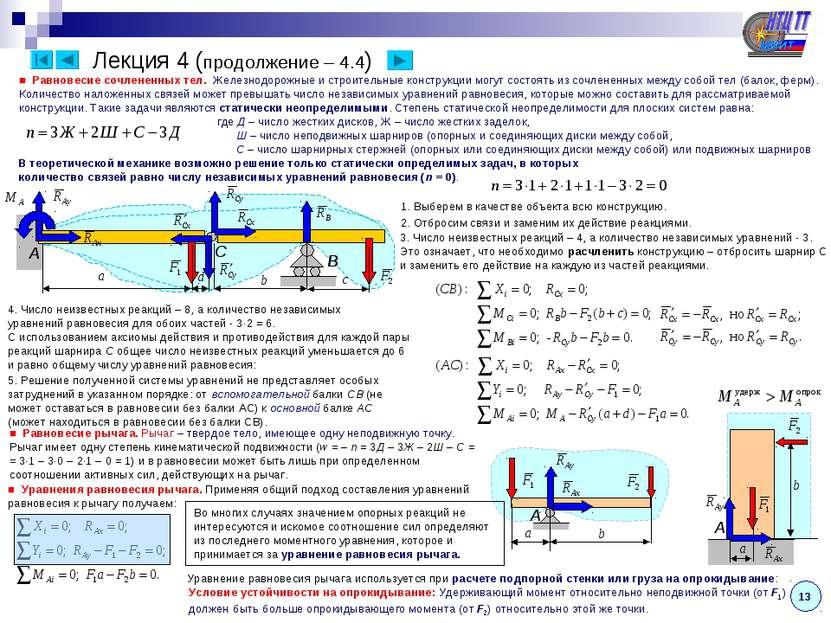 Лекция 4 (продолжение – 4.4) ■ Равновесие сочлененных тел. Железнодорожные и ...