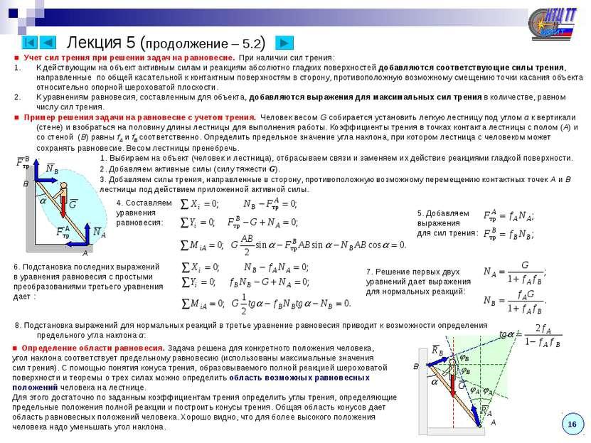 Лекция 5 (продолжение – 5.2) ■ Учет сил трения при решении задач на равновеси...