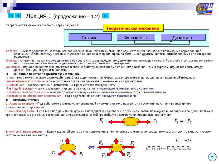 Лекция 1 (продолжение – 1.2) Теоретическая механика состоит из трех разделов:...