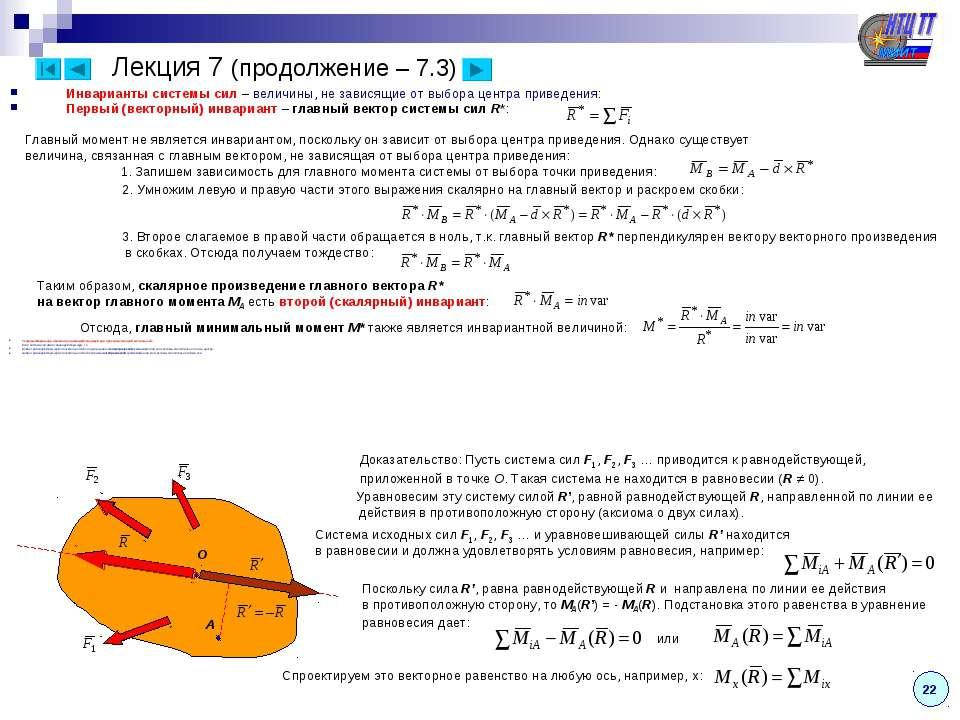 Лекция 7 (продолжение – 7.3) Инварианты системы сил – величины, не зависящие ...