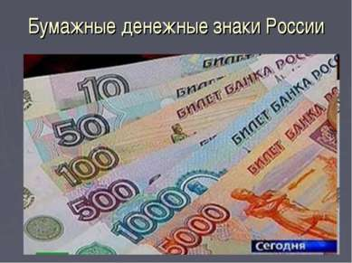 Бумажные денежные знаки России