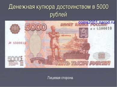 Денежная купюра достоинством в 5000 рублей Лицевая сторона