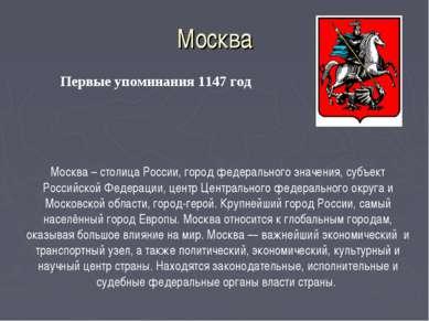 Москва Москва – столица России, город федерального значения, субъект Российск...