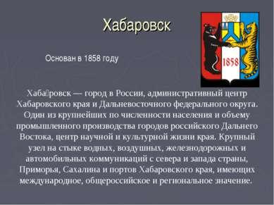 Хабаровск Хаба ровск — город в России, административный центр Хабаровского кр...