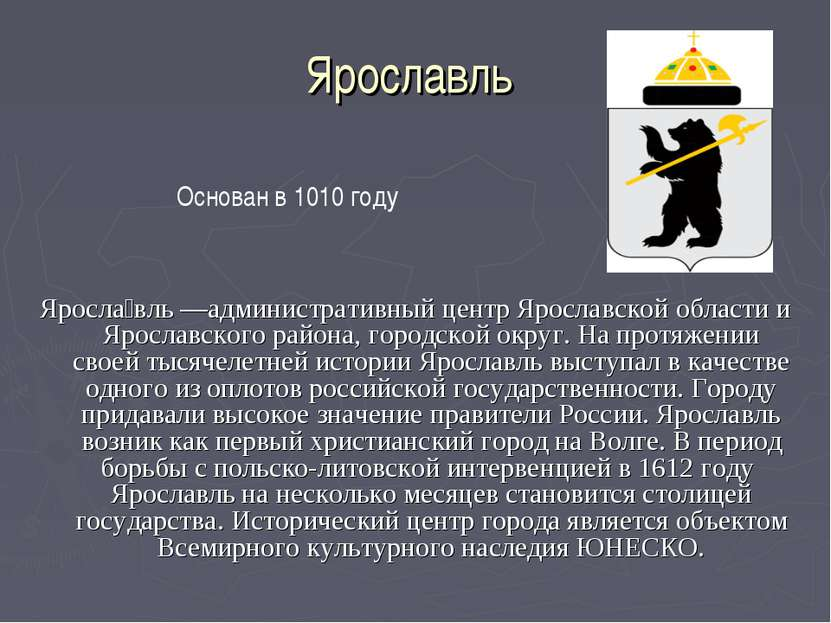Ярославль Яросла вль —административный центр Ярославской области и Ярославско...