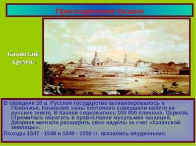Присоединение Казани В середине 16 в. Русское государство активизировалось в ...