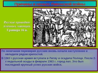 Причины и начало Ливонской войны По окончании перемирия русские вновь начали ...
