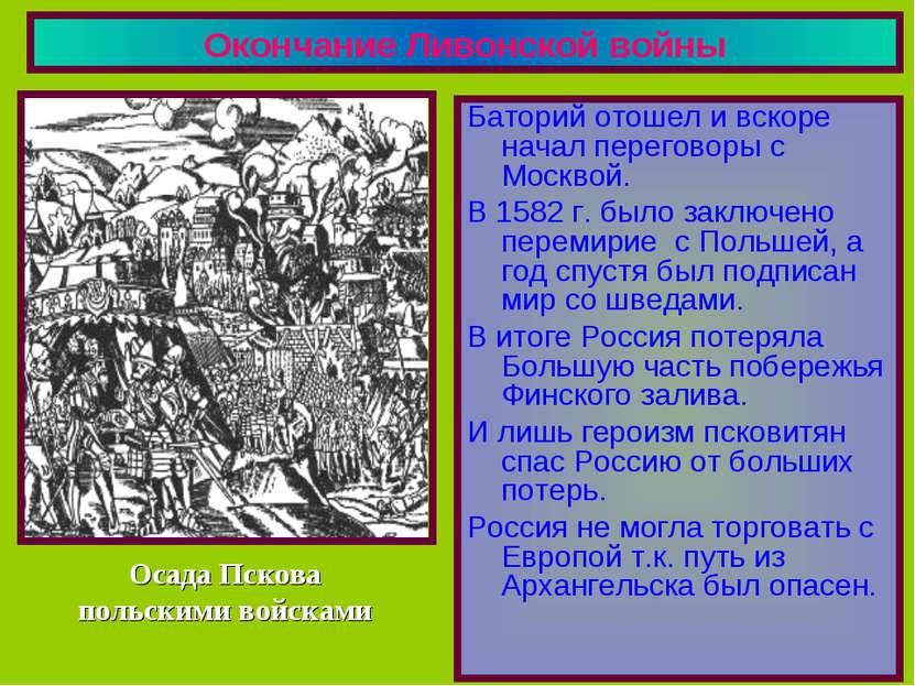 Окончание Ливонской войны Баторий отошел и вскоре начал переговоры с Москвой....