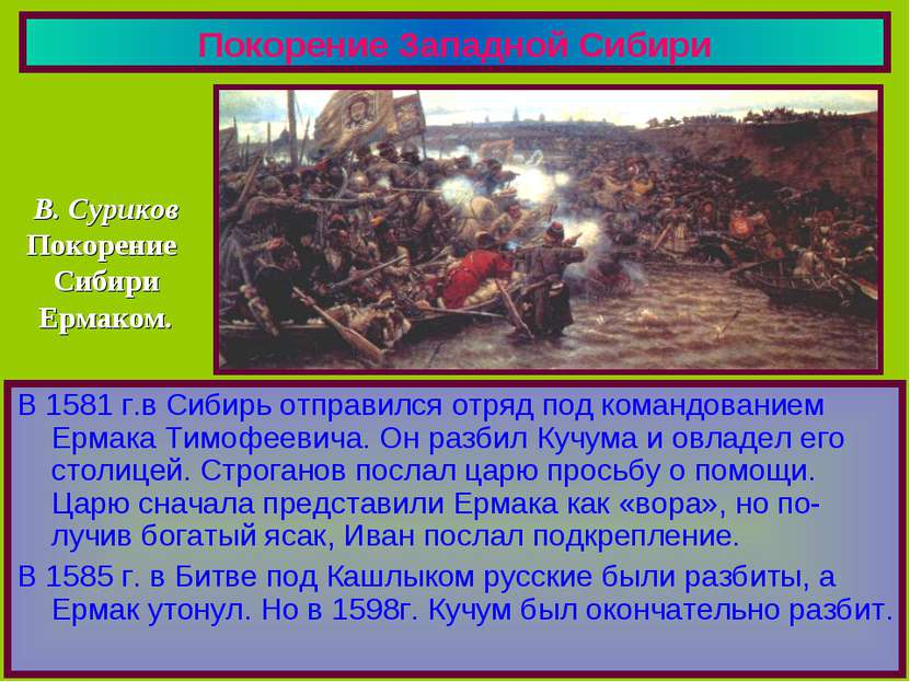 Покорение Западной Сибири В 1581 г.в Сибирь отправился отряд под командование...
