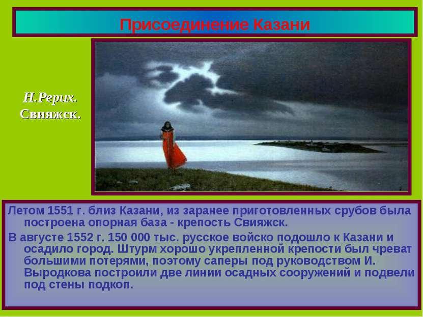 Присоединение Казани Летом 1551 г. близ Казани, из заранее приготовленных сру...