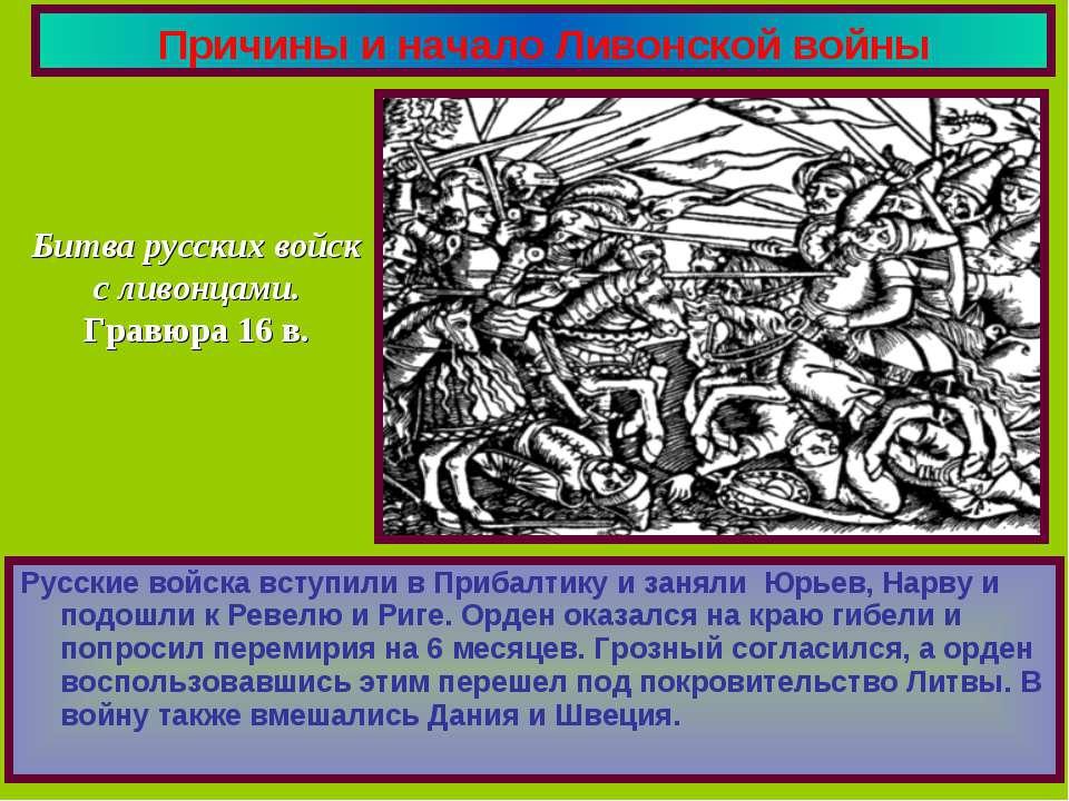 Причины и начало Ливонской войны Русские войска вступили в Прибалтику и занял...