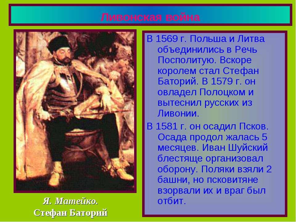 Ливонская война В 1569 г. Польша и Литва объединились в Речь Посполитую. Вско...