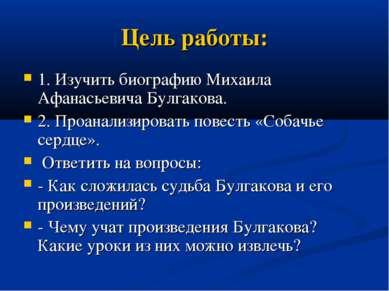 Цель работы: 1. Изучить биографию Михаила Афанасьевича Булгакова. 2. Проанали...