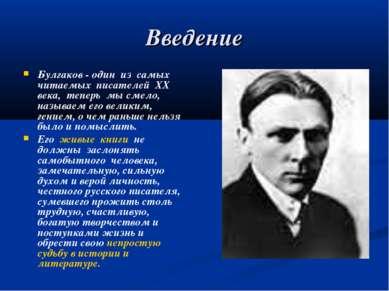 Введение Булгаков - один из самых читаемых писателей XX века, теперь мы смело...