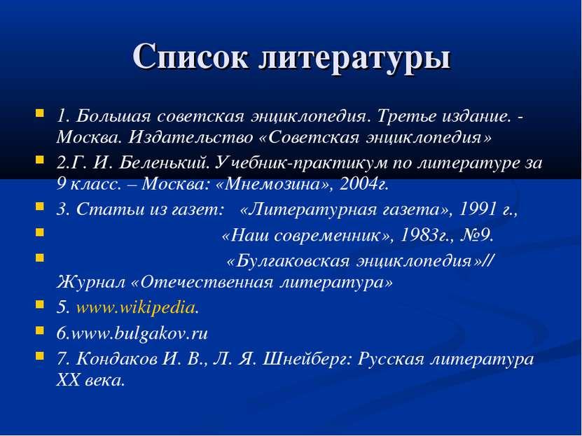 Список литературы 1. Большая советская энциклопедия. Третье издание. - Москва...