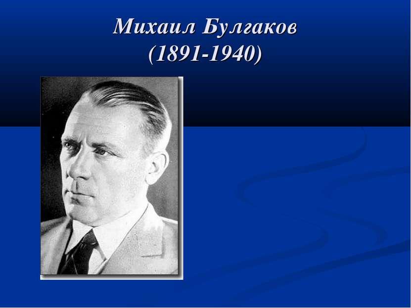 Михаил Булгаков (1891-1940)
