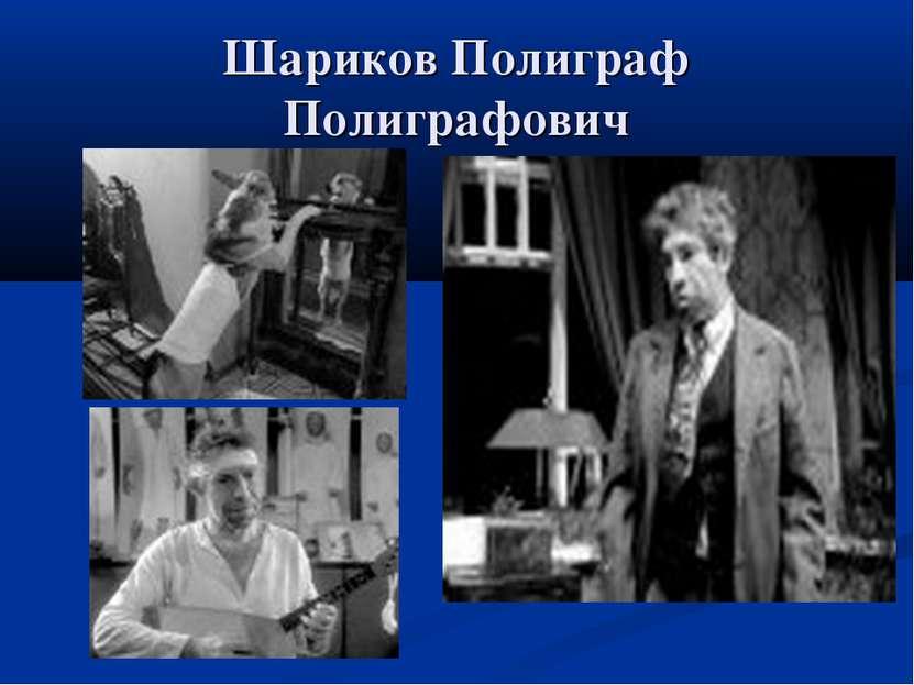 Шариков Полиграф Полиграфович