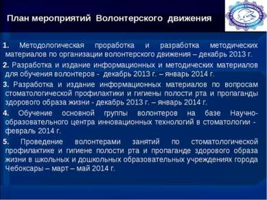 План мероприятий Волонтерского движения 1. Методологическая проработка и разр...