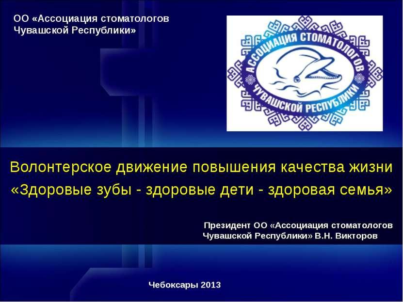 ОО «Ассоциация стоматологов Чувашской Республики»  Волонтерское движение пов...