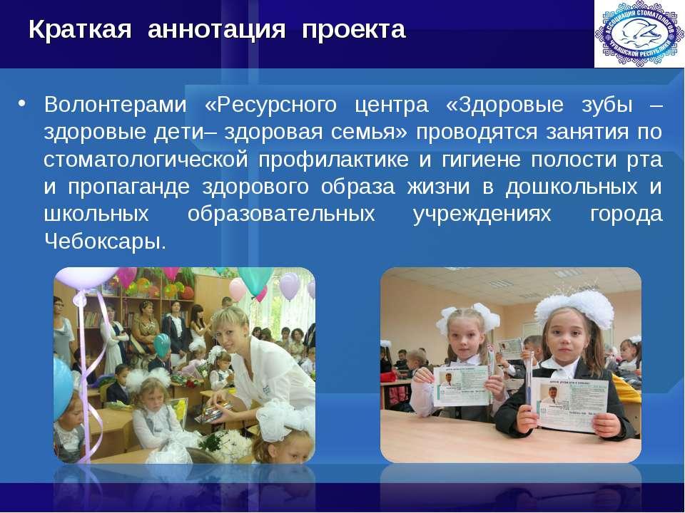 Краткая аннотация проекта Волонтерами «Ресурсного центра «Здоровые зубы – здо...