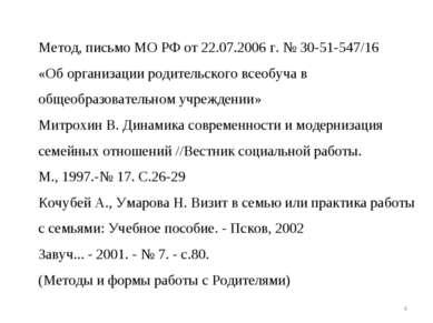 * Метод, письмо МО РФ от 22.07.2006 г. № 30-51-547/16 «Об организации родител...
