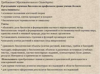 Требования Образовательного Стандарта: В результате изучения биологии на проф...